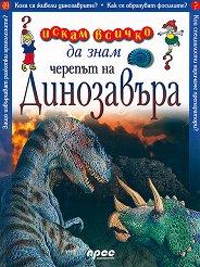 Искам всичко да знам: Черепът на динозавъра - пъзел