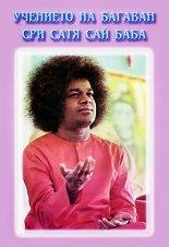 Учението на Багаван Сри Сатя Сай Баба -