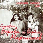 Златните хитове - 2 CD - Стефка Берова, Йордан Марчинков - албум