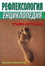 Рефлексология: Енциклопедия Стъпка по стъпка -