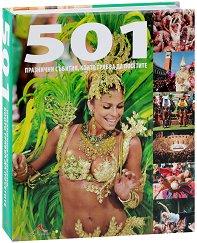 501 празнични събития, които трябва да посетите -