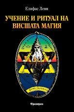 Учение и ритуал на висшата магия - Елифас Леви -