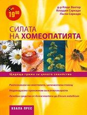 Силата на хомеопатията Щадяща грижа за цялото семейство -