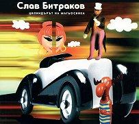 """Цилиндърът на магьосника + CD """"Slav de Hren - Tavata""""  -"""
