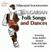 Български народни песни и танци - Завръщане към началото - компилация