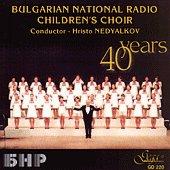 Детски хор при Българското национално радио -