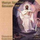 Иисус Христос - Божият син - Откъси из четирите евангелия - 2 CD - албум