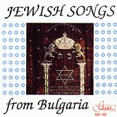 Еврейски песни от България - албум