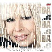 Лили Иванова - Този свят е жена - албум