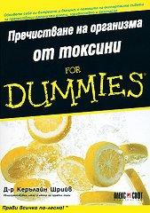 Пречистване на организма от токсини For Dummies - Д-р Керълайн Шрийв -