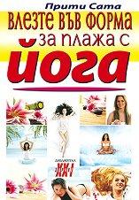 Влезте във форма за плажа с йога -