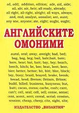 Английските омоними -