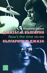 Джазът в България. Българите в джаза + CD - Владимир Гаджев -