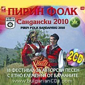 Пирин Фолк - Сандански 2010 - 2 CD - албум
