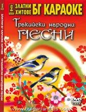 Златни БГ караоке хитове - Тракийски народни песни -