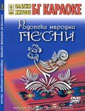 Златни БГ караоке хитове - Родопски народни песни -