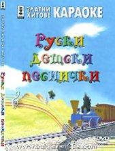 Златни караоке хитове - Руски детски песнички -