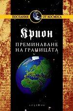 Крион - книга 8: Преминаване на границата - Лий Каръл -