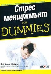 Стрес мениджмънт For Dummies - Д-р Алън Елкин -
