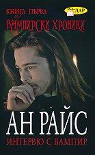 Вампирски хроники - книга 1: Интервю с вампир - Ан Райс -