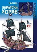 Пиратски кораб - Хартиен модел -
