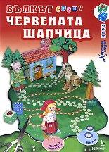 Вълкът срещу червената шапчица - Хартиен модел-игра - играчка