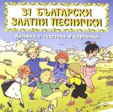 31 Български златни песнички - компилация