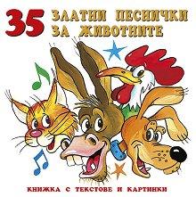 35 златни песнички за животните - компилация