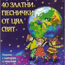 40 златни песнички от цял свят - компилация