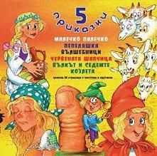 5 приказки -
