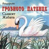 Андерсен - Грозното патенце и други приказки -