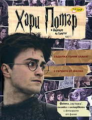 """Албум """"Хари Потър и Даровете на смъртта"""" - част първа - кутия за храна"""