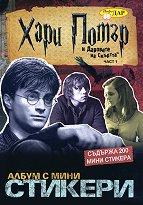 """Албум с мини стикери """"Хари Потър и Даровете на Смъртта"""" - част първа - пъзел"""