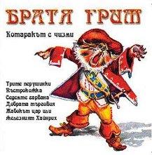 Братя Грим - Котаракът с чизми и други приказки -
