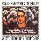 Велики български композитори - Петко Стайнов,Панчо Владигеров - албум