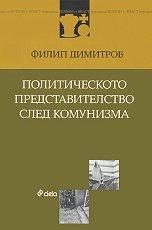 Политическото представителство след комунизма - Филип Димитров -