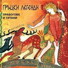 Гръцки легенди 1 - Прабогове и титани - албум