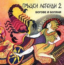 Гръцки легенди 2 - Богове и богини - компилация