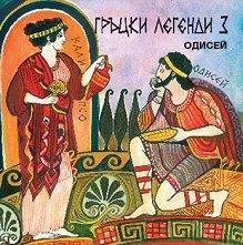 Гръцки легенди 3 - Одисей - албум