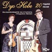 Дуо Нове - 20 години, 20 песни /Стара градска песен/ - компилация