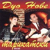 Дуо Нове - Стари градски Тарикатски песни - компилация