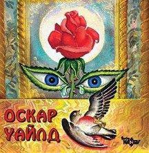 Оскар Уайлд - албум