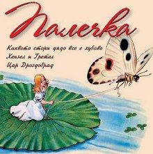 Палечка и други приказки - албум