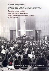 Социалното инженерство - Пепка Бояджиева -