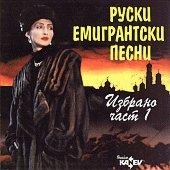 Руски емигрантски песни - Избрано част 1 - албум