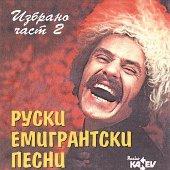 Руски емигрантски песни - Избрано част 2 -