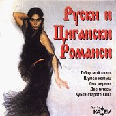 Руски и Цигански Романси - албум