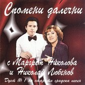 Маргарет Николова и Николай Любенов - Спомени далечни -