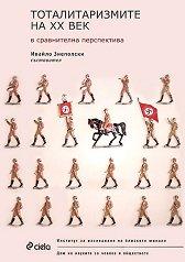 Тоталитаризмите на XX век в сравнителна перспектива - Ивайло Знеполски -