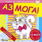 Аз мога! + Книжка за оцветяване : Коте, агънце, паун, куче - Четири пъзела за най-малките - пъзел